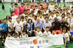 PLG雙語籃球夏令營 韓國瑜宣示推展雙語教育決心