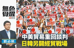 劉必榮:中美貿易重回談判 日韓另闢貿易戰場