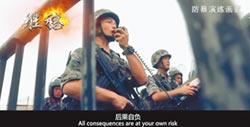 駐港部隊宣傳片 展示維穩戰力