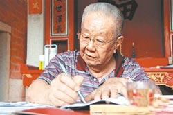 92歲華僑 漂洋過海創詩班