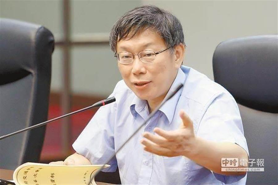 圖為台北市長柯文哲。(中時資料照片)