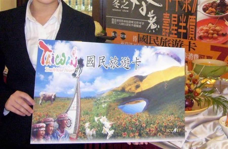 國旅卡。(本報系資料照片)