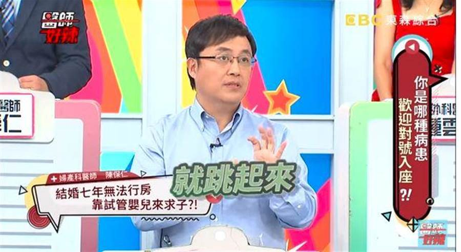 陳保仁在《醫師好辣》節目上分享診治不孕症病例。(翻攝《醫師好辣》)
