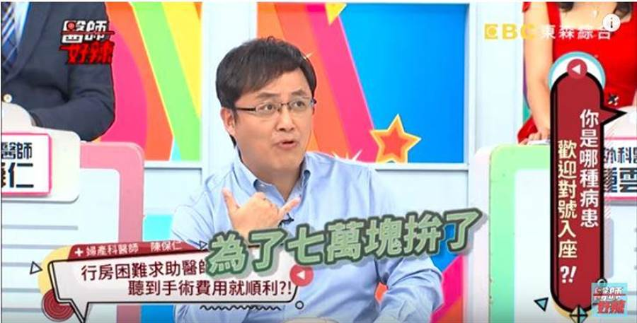 陳保仁在《醫師好辣》節目上分享診治經驗。(翻攝醫師好辣》)