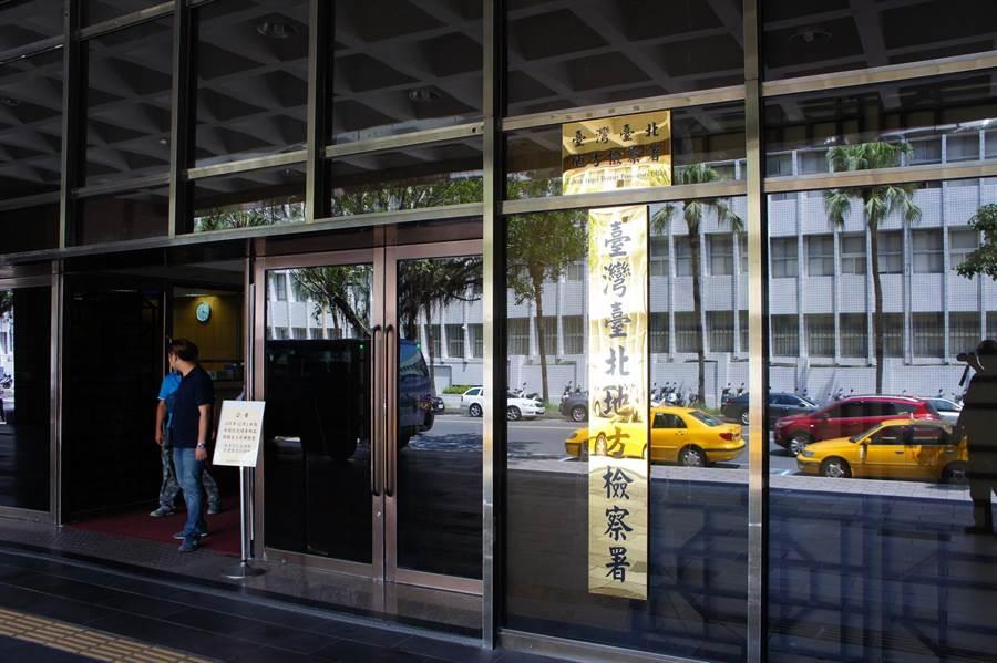 台北地檢署。(中時資料照張孝義攝)