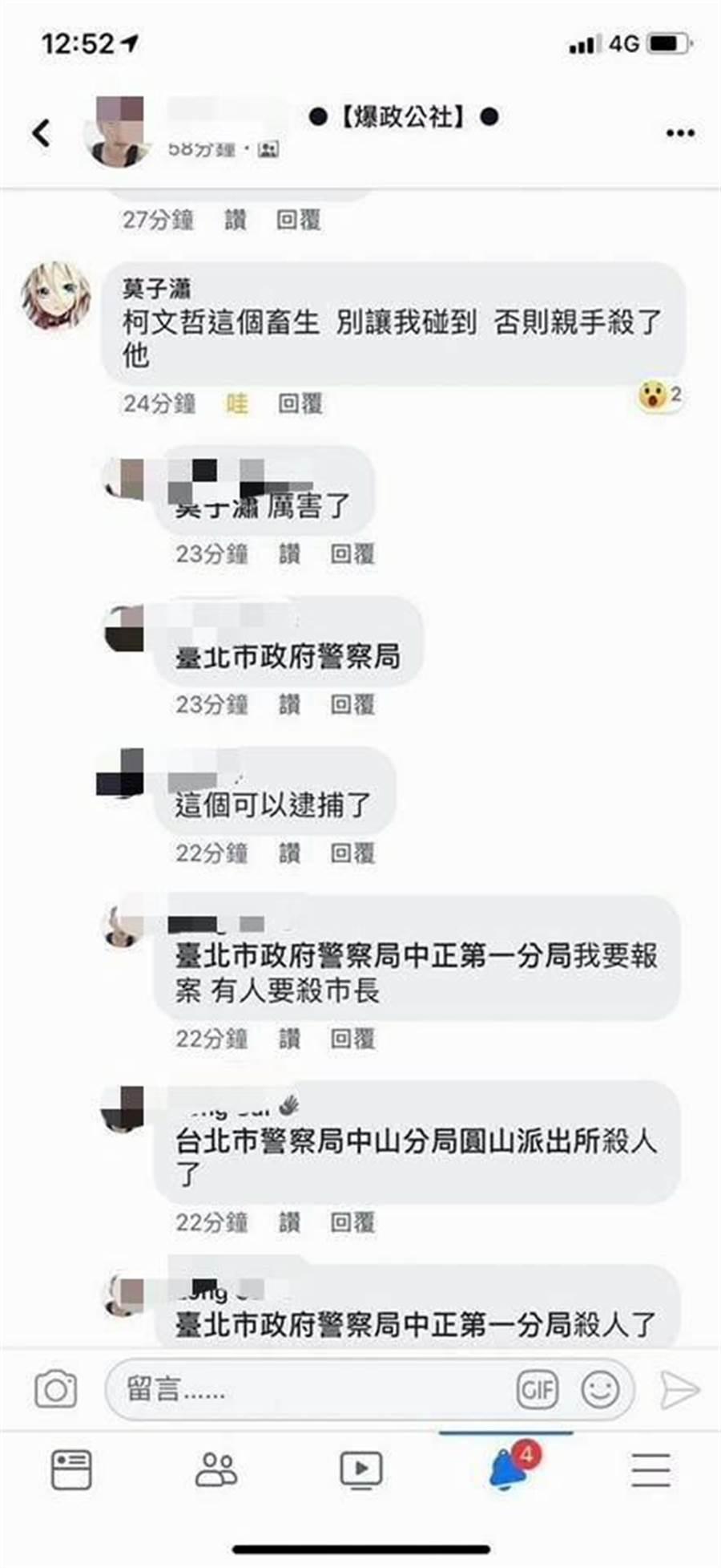 有民眾在臉書留言要對柯文哲不利。(翻攝臉書)
