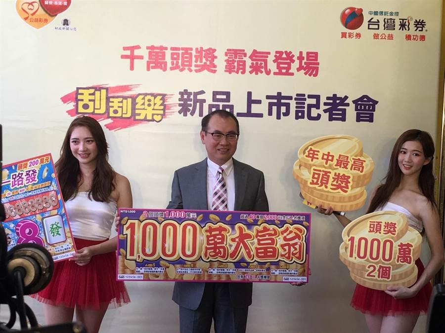 刮刮樂年中慶,不用等過年,台灣彩券「1000萬大富翁」霸氣登場。(洪凱音拍攝)