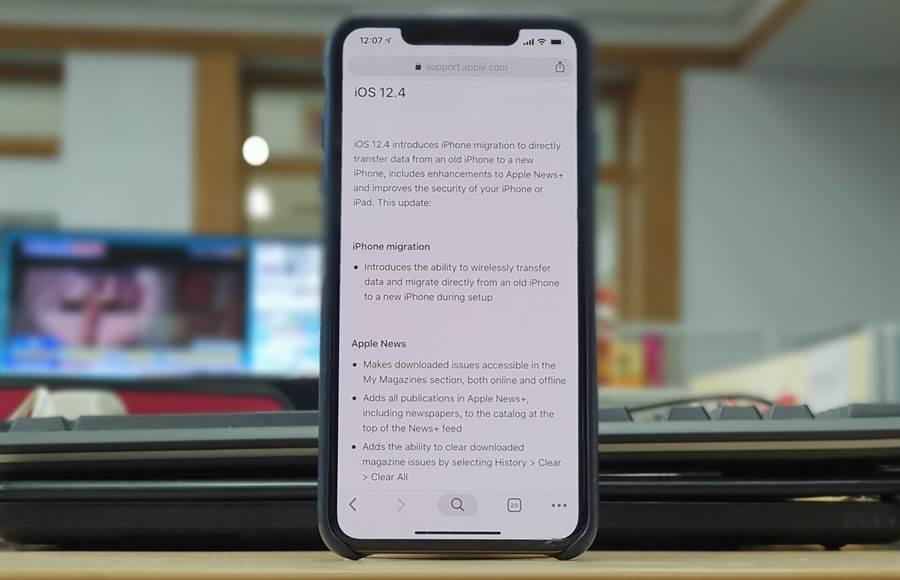蘋果日前已正式釋出 iOS 12.4,當中修復了 5 個已知與 iMessage 有關的嚴重漏洞,建議使用者可盡速升級。(圖/黃慧雯攝)