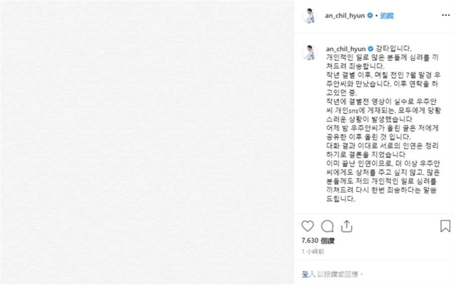 安七炫發文表示和禹宙安結束姻緣。(圖/翻攝自an_chil_hyun IG)