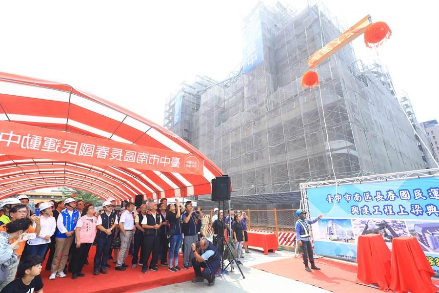 長春國民運動中心2日舉行上樑典禮,預計今年底完工,成為台中第四座國民運動中心。(馮惠宜攝)