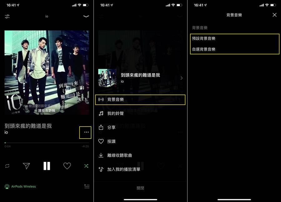 透過 LINE MUSIC 設定 LINE 個人頁面背景音樂的步驟(1)。(圖/LINE MUSIC 截圖)