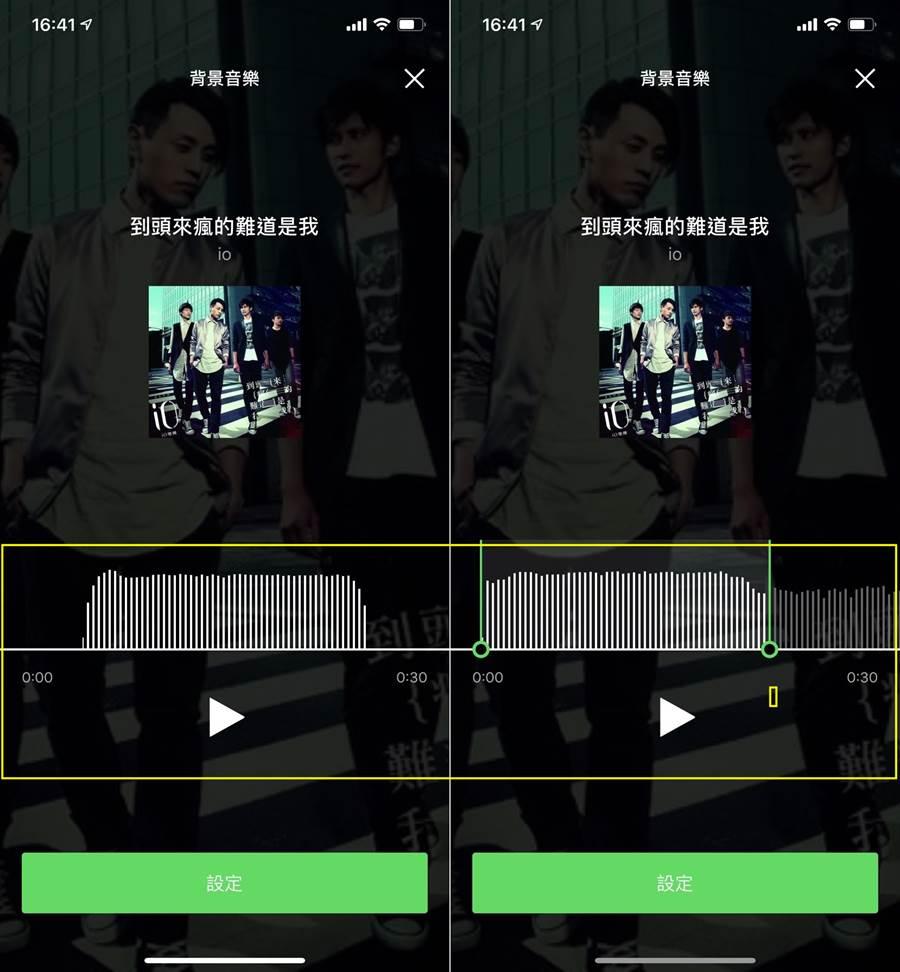 透過 LINE MUSIC 設定 LINE 個人頁面背景音樂的步驟(2),選擇「自選背景音樂」可自選音樂片段(圖右),選擇「預設背景音樂」則代表不自選音樂片段。(圖/LINE MUSIC 截圖)