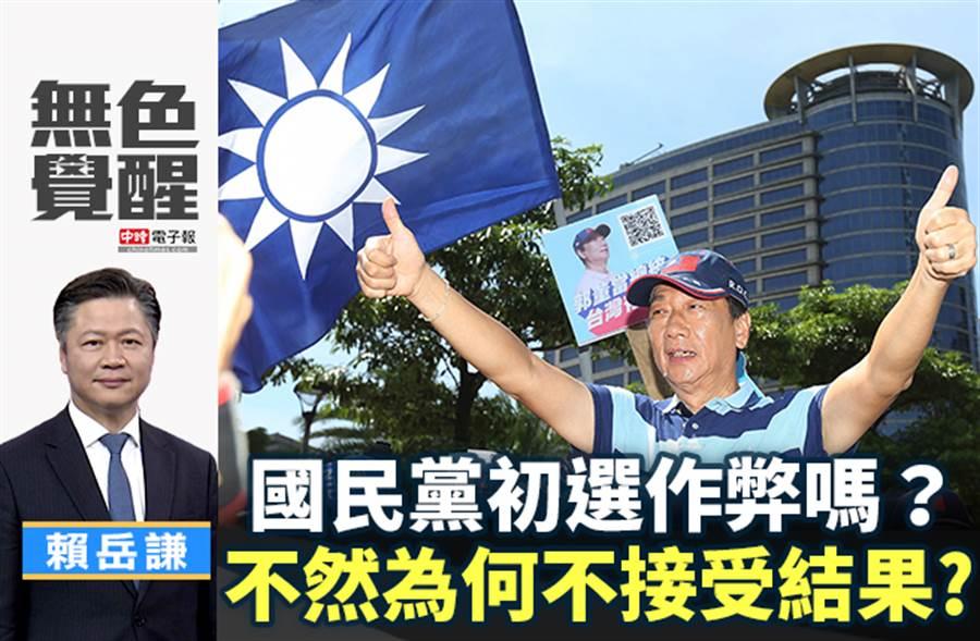 無色覺醒》賴岳謙:國民黨初選作弊嗎?不然為何不接受結果?(圖/美聯社)