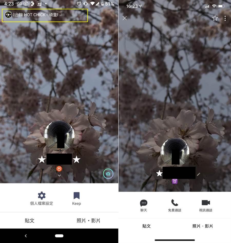 根據測試,LINE Android 用戶設定的個人頁面背景音樂(左),目前無法用 iPhone (右)查看。。(圖/LINE截圖)