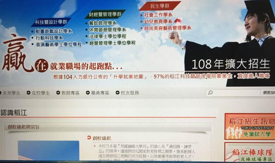 稻江管理學院網站上宣傳108年擴大招生。(廖素慧攝)