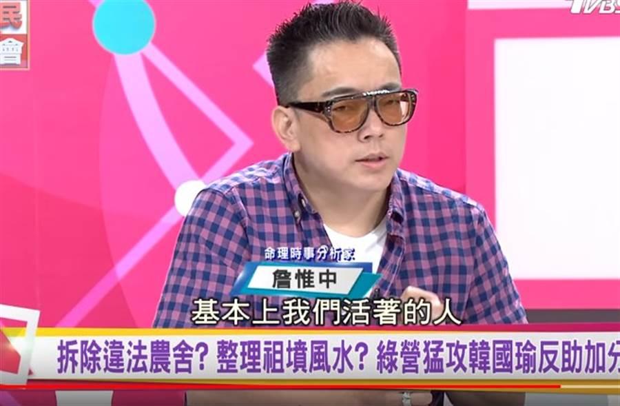 詹惟中節目中分析李佳芬祖墳。(取自國民大會YouTube)