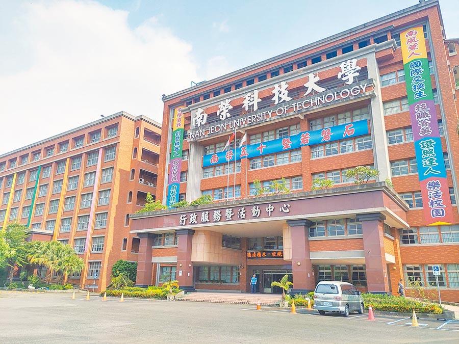 位於台南鹽水,有53年歷史的南榮科技大學被教育部勒令停辦,並建議直接清算校產。(莊曜聰攝)