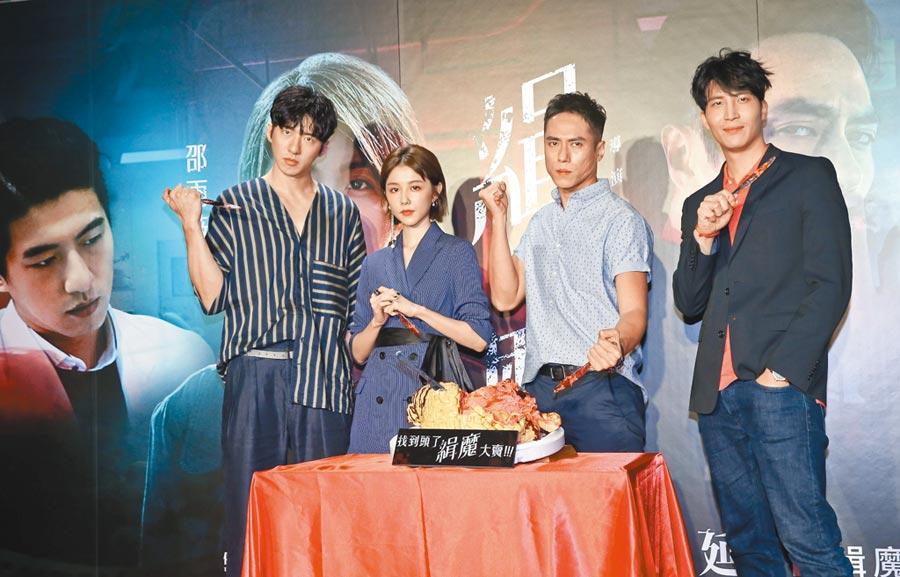 傅孟柏(左起)、邵雨薇、莊凱勛和吳翔震在片中各懷鬼胎。(陳俊吉攝)