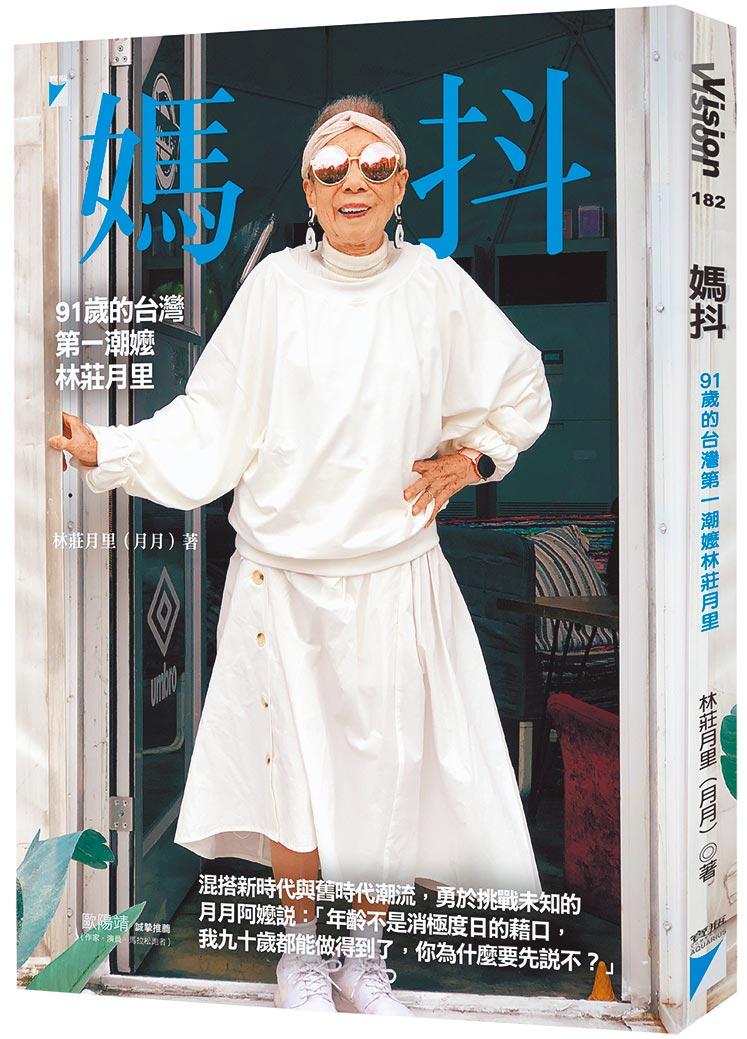 媽抖:91歲的台灣第一潮嬤林莊月里 作者/林莊月里 出版社/寶瓶文化寶瓶文化提供