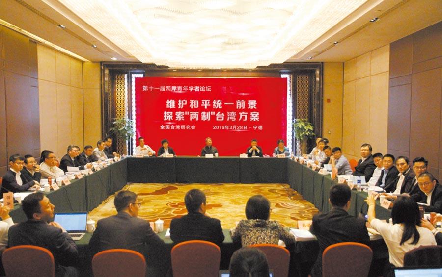3月28日,兩岸青年學者在福建寧德圍繞「維護和平統一前景、探索兩制台灣方案」主題進行研討。(中新社)