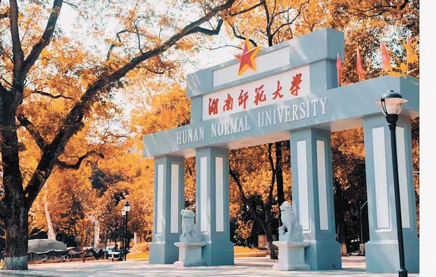 湖南師範大學今年錄取95名台生。(取自微博@湖南師範大學)