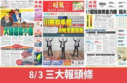 8月3日三大報頭版要聞