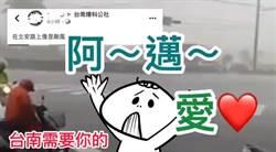 其邁勒?台南遭雨炸 網喊:這裡需要你的愛!