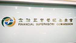 《金融》中秋連假將至,金管會:保戶服務不中斷