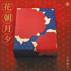 小茶栽堂花朝月夕禮盒 中秋首選