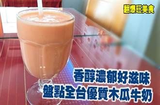 《翻爆旺美食》香醇濃郁好滋味 盤點全台優質木瓜牛奶