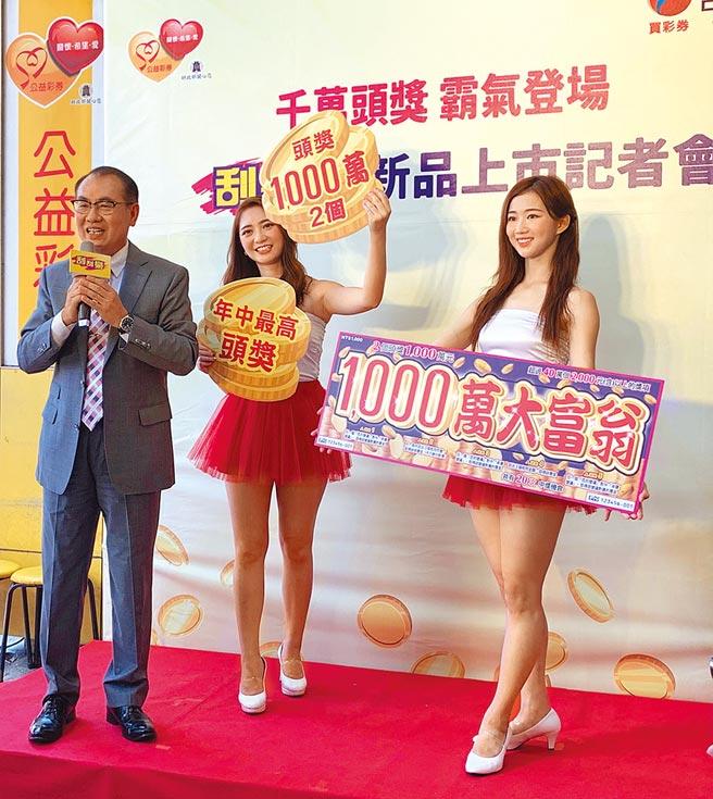 台灣彩券首次在年中發行面額千元、獎金千萬元刮刮樂。圖/黃惠聆