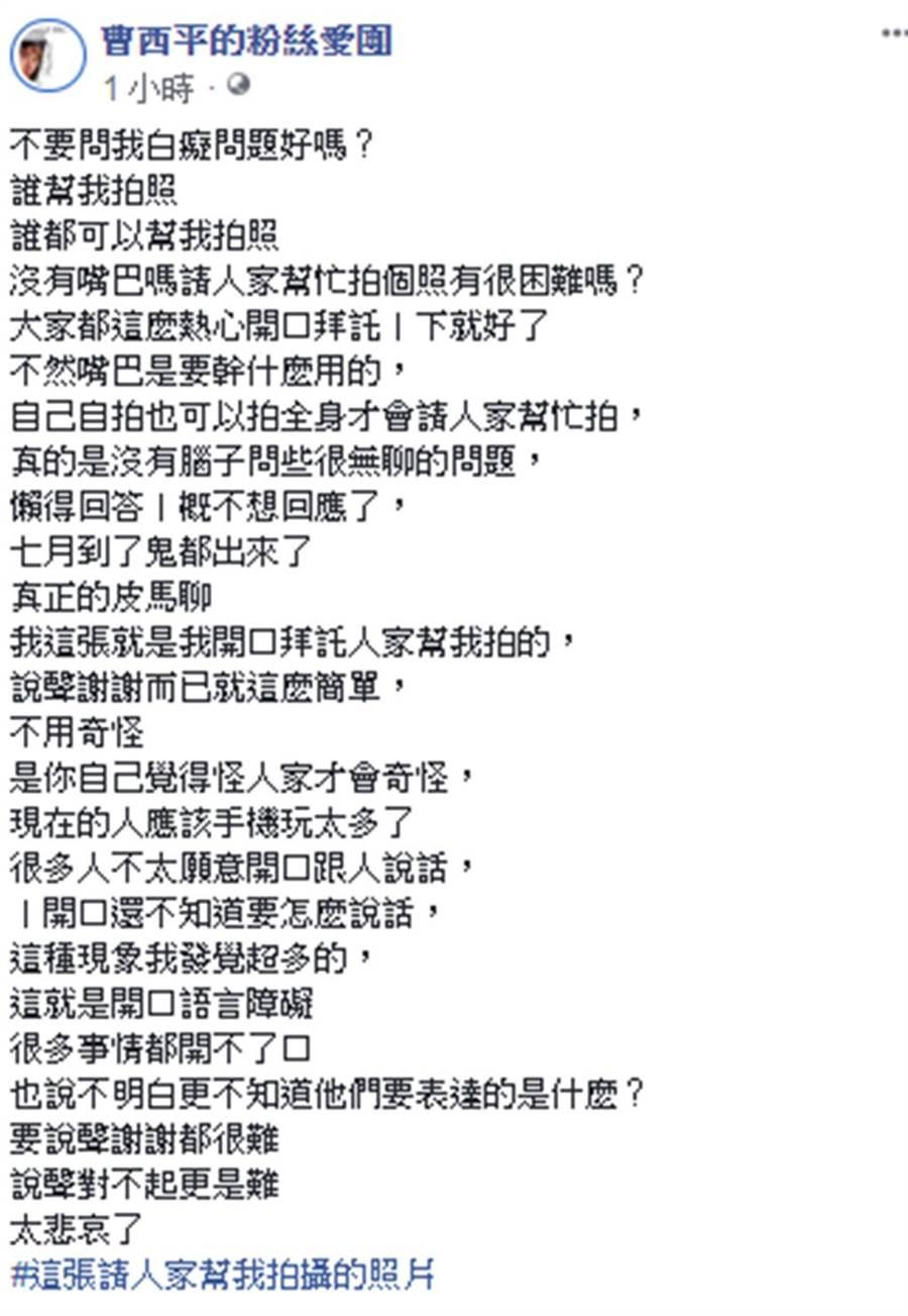 曹西平臉書全文 。(圖/曹西平臉書)