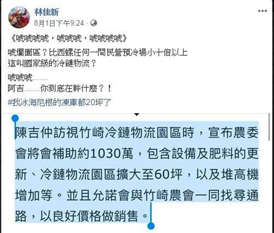 云林菜农林佳新在脸书发文。