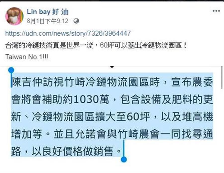 农业四大寇之一的Lin bay好油也在脸书发文狂酸陈吉仲。