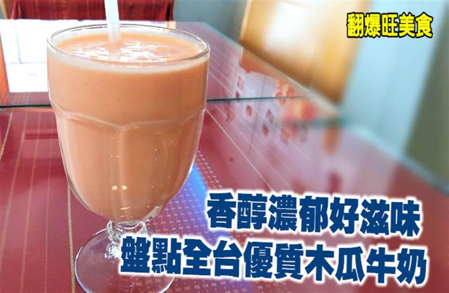 香醇濃郁好滋味 盤點全台優質木瓜牛奶