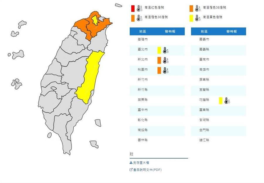 氣象局表示,今日雙北、桃園、花蓮悶熱,亮出高溫燈號。(圖/取自氣象局網頁)
