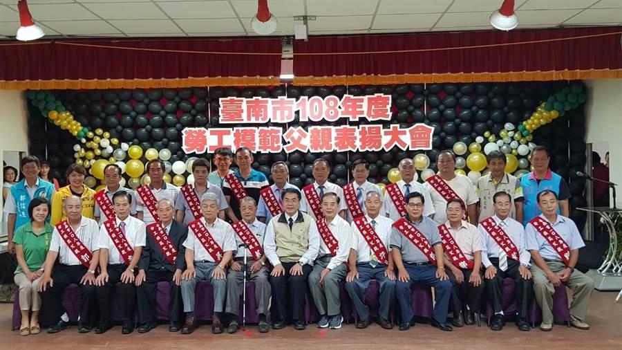 勞工模範父親表揚大會,市長黃偉哲(前排中)到場頒獎。(劉秀芬攝)