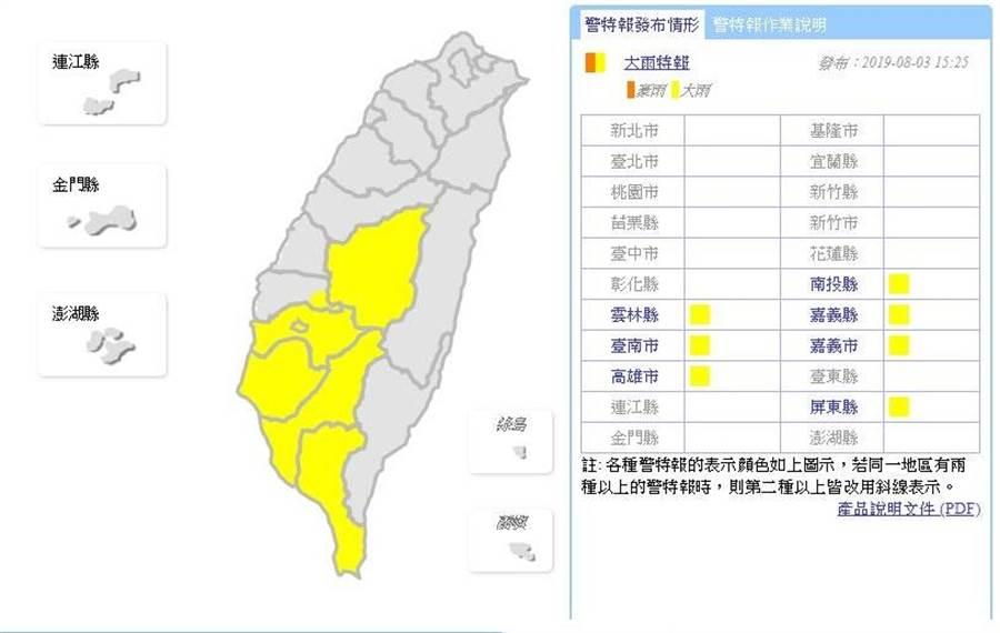 氣象局下午對中南部7縣市發布大雨特報。(圖/取自氣象局網頁)