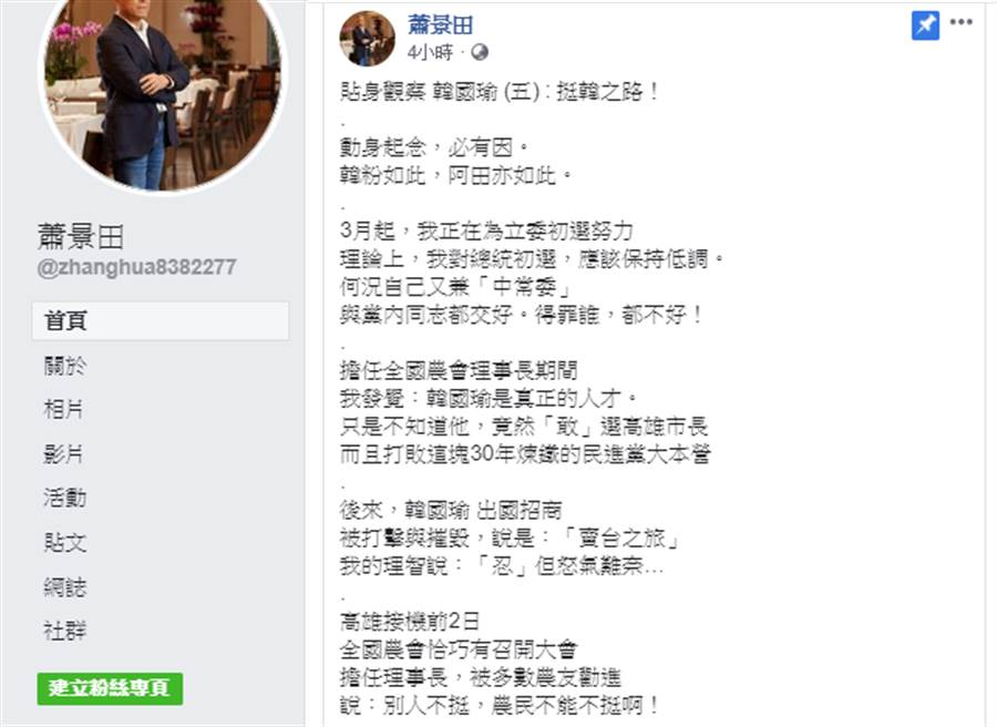 國民黨中常委蕭景田臉書貼文。(圖/取自 蕭景田臉書)