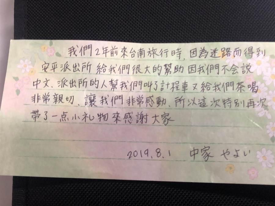 中家先生的孫子用標準中文寫下致謝信。(程炳璋攝)