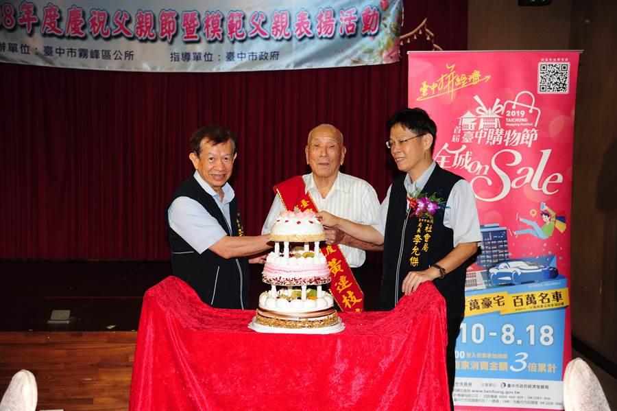 社會局長李局長允傑(右)、霧峰區長李銘海(左)及受表揚代表黃連枝(中)一同切下特製大蛋糕。(林欣儀攝)