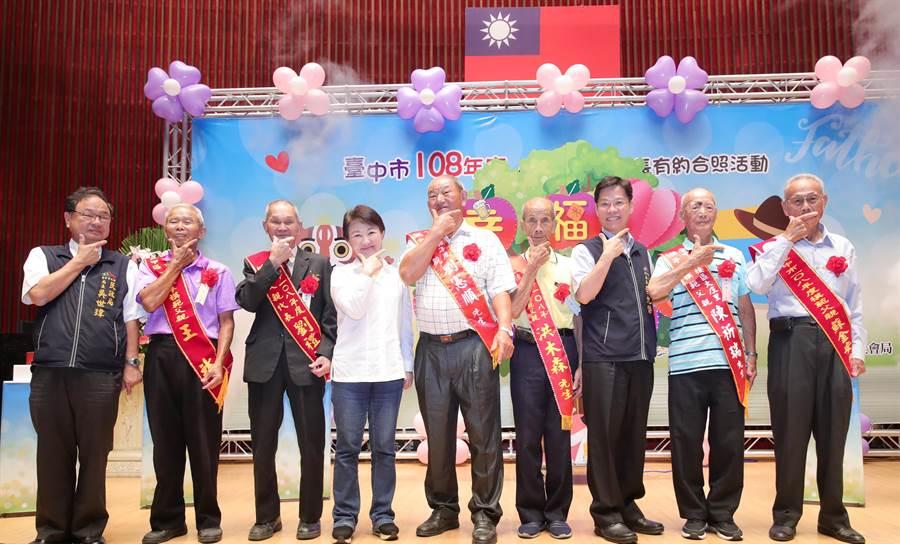 「感謝爸爸的付出!」 台中市府3日舉行表揚模範父親活動,市長盧秀燕(右六)與爸爸們比出酷帥手勢,致上最高敬意。(盧金足攝)