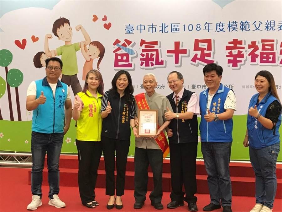 接受表揚的高齡93歲的鍾波球(圖中),抗日時期加入國民政府「十萬青年十萬軍」,回到台灣辛苦將3名子女扶養長大,為人好學謙和,是標準的模範父親。(張妍溱翻攝)