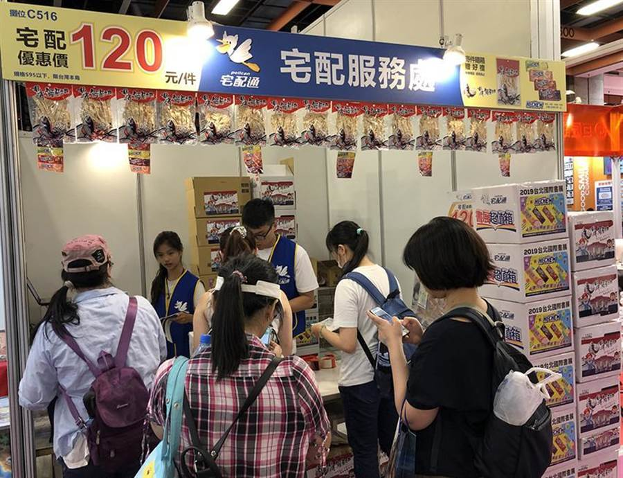 台灣宅配通搶攻漫博商機。(圖/業者提供)