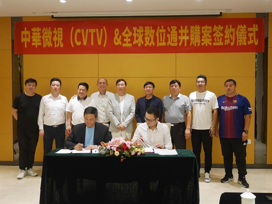 美國中華微視(CVTV)併購台灣全球數位通股份有限公司,雙方於8月2日下午,在北京舉行法律文本簽定儀式。(陳君碩攝)