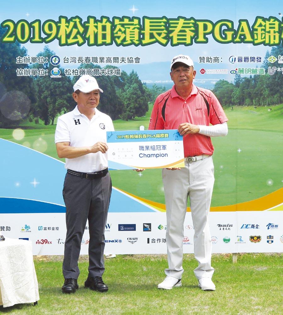 林瑞斌董事長(左一)頒發一般長春組冠軍給鍾春興先生。圖/松柏嶺高爾夫球場提供
