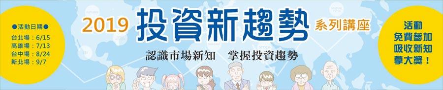 投資新趨勢講座 台中場8/24登場
