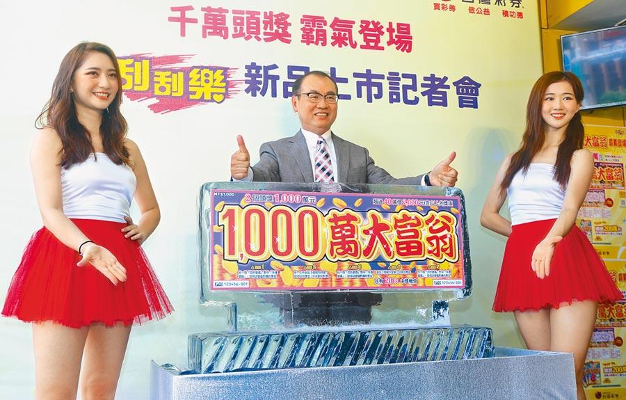 台灣彩券公司2日首次在年中推出頭獎千萬、售價1000元的「1000萬大富翁」,頭獎有2個,由台彩總經理蔡國基(中)親自發表。(張鎧乙攝)