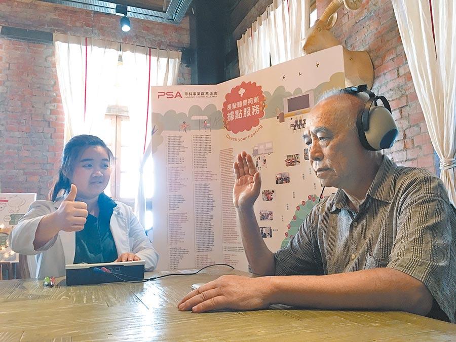 目前社區據點的聽力篩檢轉介率僅不到3%,很難做到早期發現早期治療。(林周義攝)