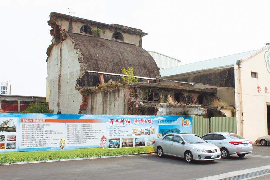 彰化市農業倉庫走過百年,3年前被拆毀剩1/3後,縣府登錄縣定古蹟,初估施工經費要1.1億元。(吳敏菁攝)